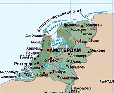 Нидерланды или Голландия столица флаг достопримечательности
